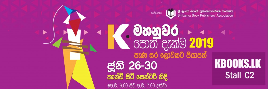 Kandy Book Fair 2019