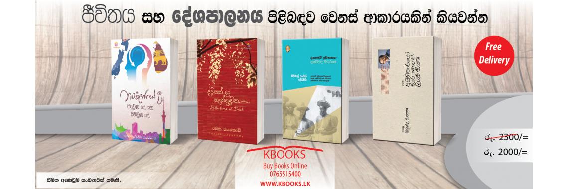 KBOOKS Promotion 1