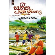 Suneetha Saha Sumangala - සුනීත සහ සුමංගල