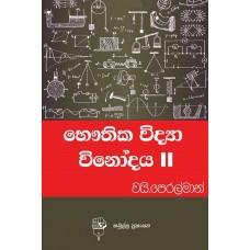 Bhauthika Vidya Vinodaya II - භෞතික විද්යා විනෝදය II