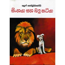Sinhaya Saha Balu Patiya - සිංහයා සහ බලු පැටියා