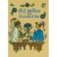 Nil Kabaya Saha Mayakara Raja - නිල්  කබාය සහ මායාකාර රජ
