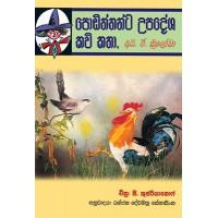 Podiththanta Upadesha Kavi Katha - පොඩිත්තන්ට උපදේශ කවි කතා