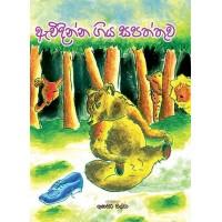 Awidinna Giya Sapaththuwa - ඇවිදින්න ගිය සපත්තුව