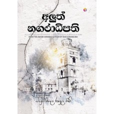 Aluth Nagaradhipathi - අලුත් නගරාධිපති
