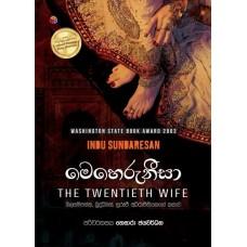 Meherunnisa The Twentieth Wife - මෙහෙරුනීසා ද ට්වෙන්ටියත් වයිෆ්