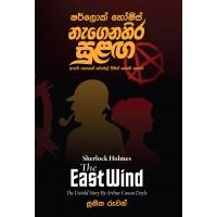 Sherlock Holmes Nagenahira Sulanga - East Wind - ෂර්ලොක් හෝම්ස් නැගෙනහිර සුළඟ