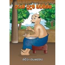 Aruma Puduma Badaginna - අරුම පුදුම බඩගින්න