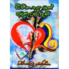 Sihina Thula Muth Amuthu Rasa Athi - සිහින තුළ මුත් අමුතු රස ඇති