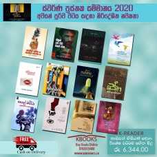 Swarna Pusthaka Award Long Listed Books 2020 - 2020 ස්වර්ණ පුස්තක සම්මාන අවසන් පූර්ව වටය සඳහා නිර්දේශිත පොත්