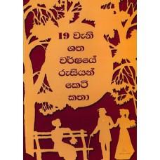 19 Wani Shatha Warshaye Rusiyanu Keti Katha - 19 වැනි ශත වර්ෂයේ රුසියානු කෙටි කතා
