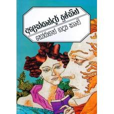 Alexander Pushkin Thoragath Gadya Kruthi - අලෙක්සාන්දර් පුෂ්කින් තෝරාගත් ගද්ය කෘති