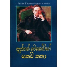 Anton Chekhovge Keti Katha - ඇන්තන් චෙකෝව්ගේ කෙටි කතා