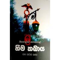 Hima Kabaya Saha Thawath Katha - හිම කබාය සහ තවත් කතා