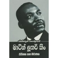 Martin Luther King - මාටින් ලූතර් කිං