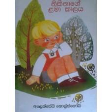 Nikeethage Lama Kalaya - නිකීතාගේ ළමා කාලය