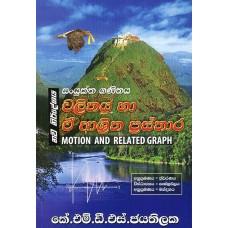 Chalithaya Ha E Ashritha Prasthara - චලිතය හා ඒ ආශ්රිත ප්රස්ථාර