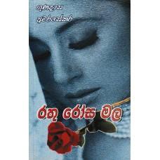 Rathu Rosa Mala - රතු රෝස මල