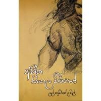 Abitha Sinhala Weerayo - අභීත සිංහල වීරයෝ