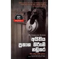 Aithiya Prakasha Kirime Nadukara - අයිතිය ප්රකාශ කිරීමේ නඩුකර