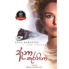 Anna Karenina - ඇනා කැරනිනා