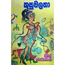 Kusumalatha - කුසුමලතා