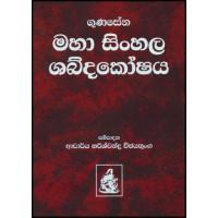 Maha Sinhala Shabdakoshaya - මහා සිංහල ශබ්දකෝෂය