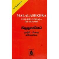Malalasekara English Sinhala Dictionary