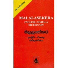 Malalasekara English Sinhala Dictionary
