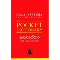 Malalasekara English Sinhala Pocket Dictionary
