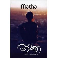 Matha - මාතා
