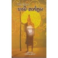 Pancha Thanthraya - පංච තන්ත්රය