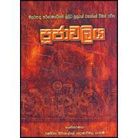 Poojawaliya - පූජාවලිය