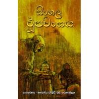 Sinhala Thupawansaya - සිංහල ථූපවංසය