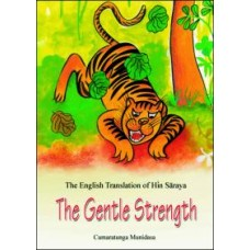 The Gentle Strength