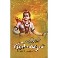 Valmikige Ramayanaya - වාල්මිකීගේ රාමායණය