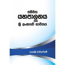 Sammatha Yahapalanaya Saha Sri Lankawe Bhawithaya - සම්මත යහපාලනය සහ ශ්රී ලංකාවේ භාවිතය