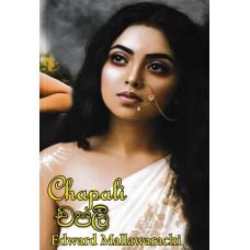Chapali - චපලි