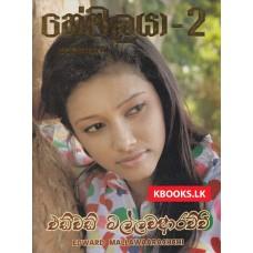 Hemalaya 2 - හේමලයා 2