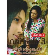 Hemalaya 3 - හේමලයා 3
