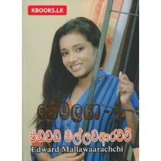 Hemalaya 4 - හේමලයා 4