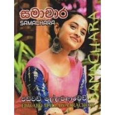 Samachara - සමාචාර