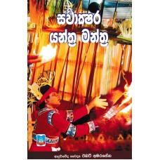 Sarwakshara Yanthra Manthra - සර්වාක්ෂර යන්ත්ර මන්ත්ර