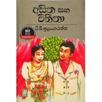 Asitha saha winitha - අසිත සහා විනීතා