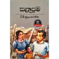 Sathapuma - සැතපුම