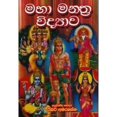 Maha Manthra Vidyawa - මහා මන්ත්ර විද්යාව