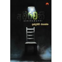Achirawathi - අචිරවතී