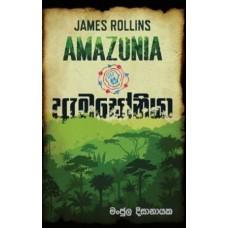 Amazonia - ඇමසෝනියා