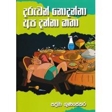 Daruwan Nodanna Apa Danna Katha - දරුවන් නොදන්නා අප දන්නා කතා
