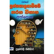 Rajaye Pusthakalayadhipathi Tharaga Vibahaga Athpotha - රජයේ පුස්තකාලයාධිපති තරග විභාග අත්පොත